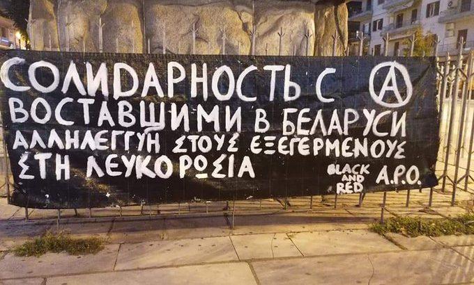 Represión contra anarquistas en Bieolorrusia.